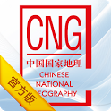 中国国家地理 China National Geographic
