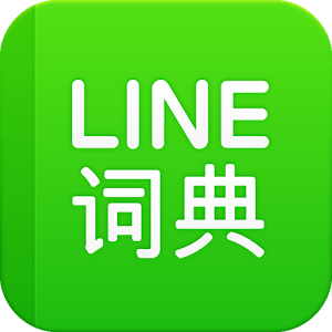 LINE dictionary: Chinese-Eng  1.4.2