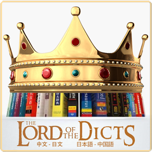 Lord Of Dicts