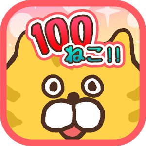 100 neco!! -Full of Cats-  1.0.2