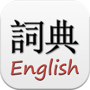 English Chinese Dictionary 1.2.8