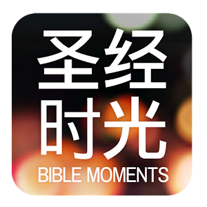 Bible Moments 1.7.1