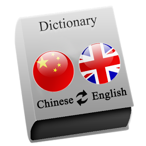 Chinese (Simplified) - English