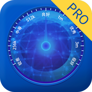 Internet Speed Test Pro1.0.4 [Paid]