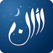 Athan: Ramadan 2018, Prayer Time, Azan, Quran, Dua5.5.4 [Unlocked]