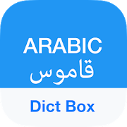 Arabic Dictionary & Translator 6.3.6 [Pro]