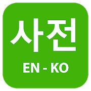 Korean English Dictionary 4.2 [Pro]
