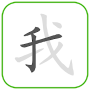 How to write Chinese Word 1.9 [Pro]