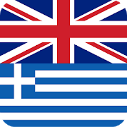 English Greek Dictionary 3.5.1 [Paid]