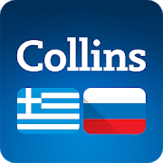 Collins Greek<>Russian Dictionary