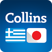 Collins Japanese<>Greek Dictionary