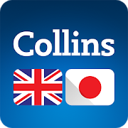 Collins Japanese<>English Dictionary
