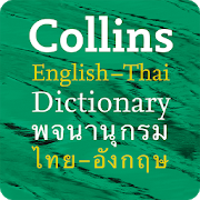 Collins Gem Thai Dictionary 9.1.295 [Premium]