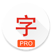 Japanese characters (PRO) 7.0.2