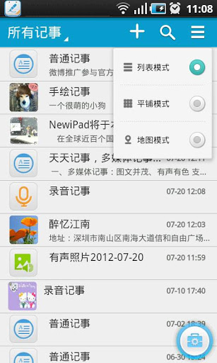 TT Note notepad notes 1 3 1 apk (com huawei android dsm notepad