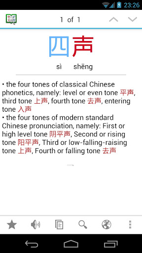 Hanping Chinese Dictionary Pro 6 7 2 [Paid] apk (com embermitre